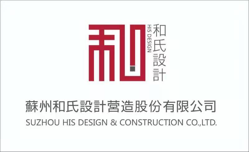 苏州和氏设计营造股份有限公司